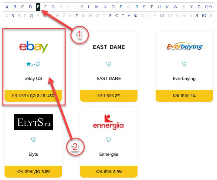 Открытие Ebay из отфильтрованного списка