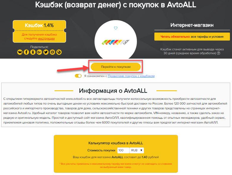 Страница AvtoAll в Секрет Дискаунтер