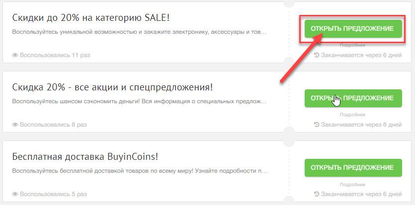 Использования промокодов BuyinCoins