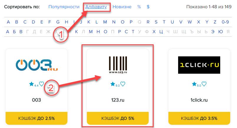 Список отфильтрованных магазинов в Секрет Дискаунтер