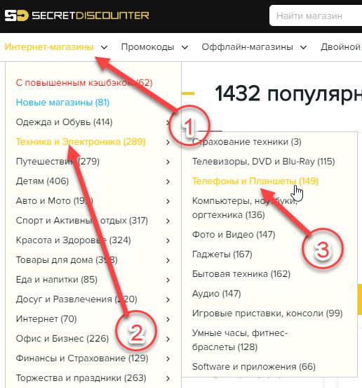 Поиск 123 Ру в Секрет Дискаунтер через каталог