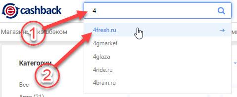 Поиск 4fresh в ePN Cashback через фильтр