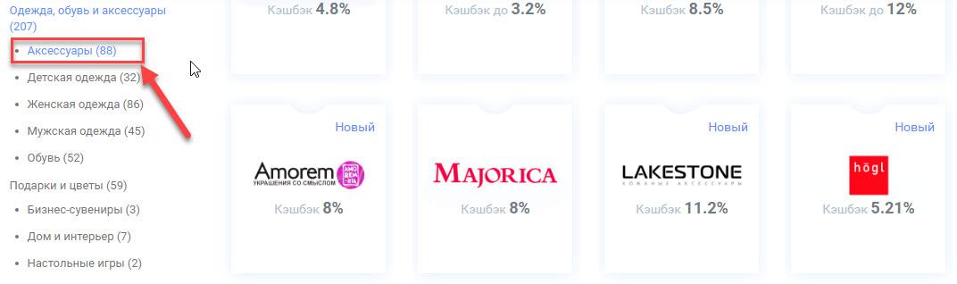 Фильтрация магазинов в ePN Cashback по категории