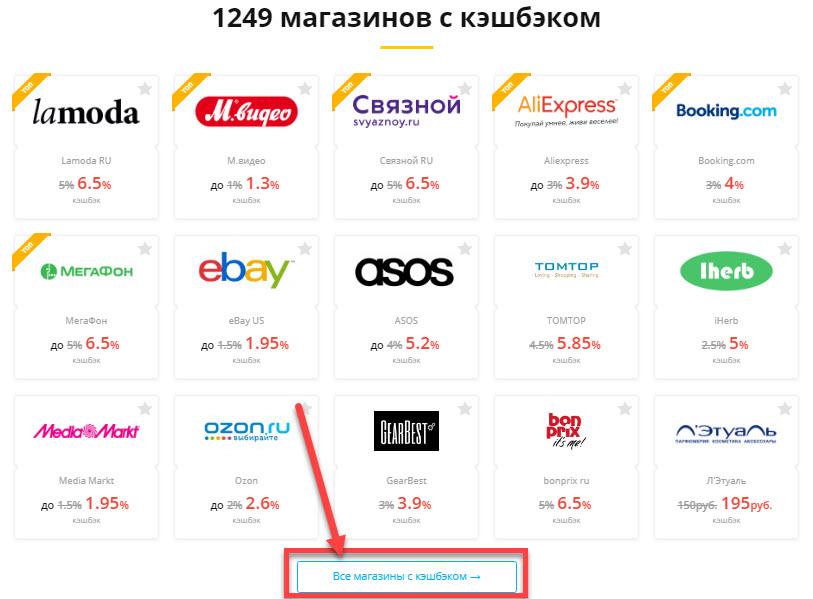 Открытие всех магазинов с кэшбэком в Летишопс