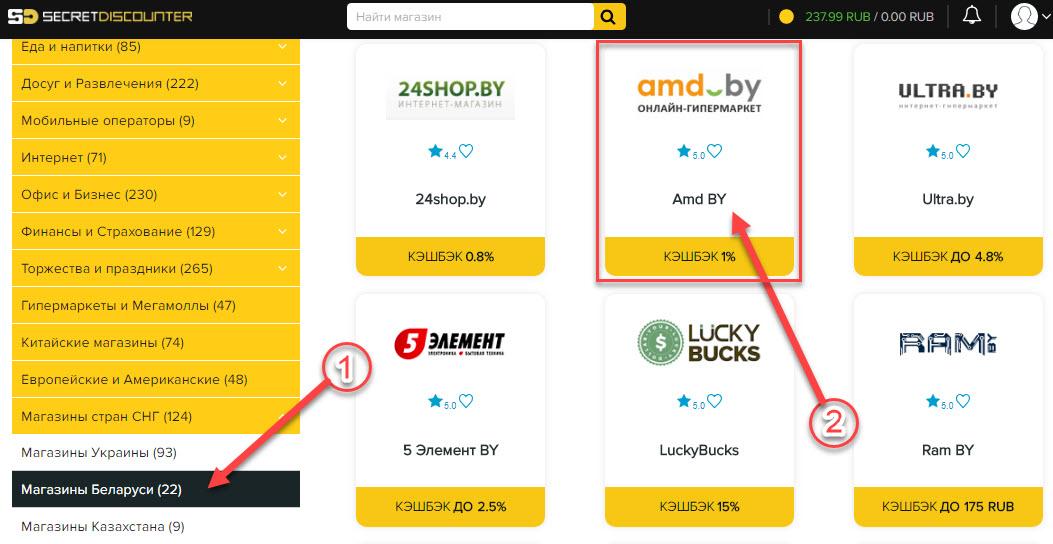 Открытие AMD.by из списка белорусских магазинов в Secret Discounter