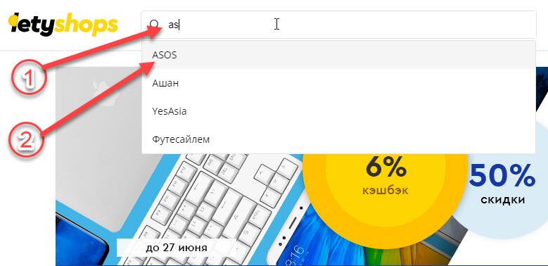 Поиск АСОС в Летишопс через поисковую строку
