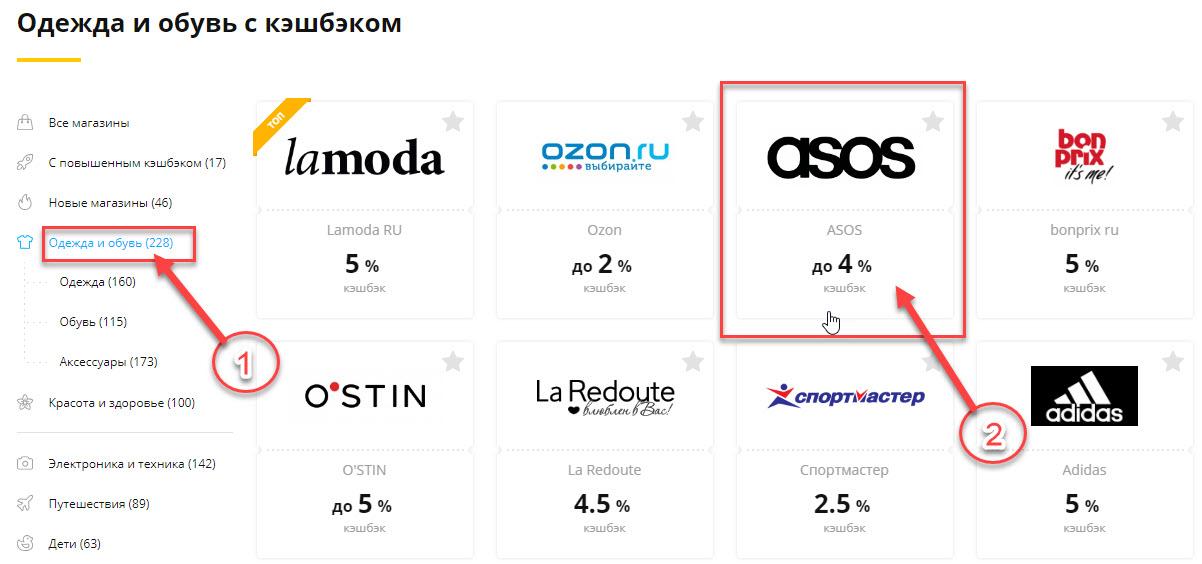 Выбор ASOS из отфильтрованного списка LetyShops