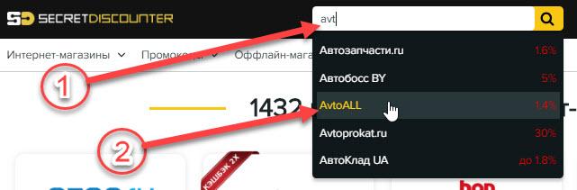 Поиск AvtoAll в Secret Discounter через фильтр