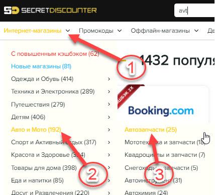 Поиск AvtoAll в Секрет Дискаунтер через каталог