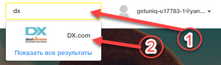 Поиск DealExtreme в Promokodi.net через фильтр