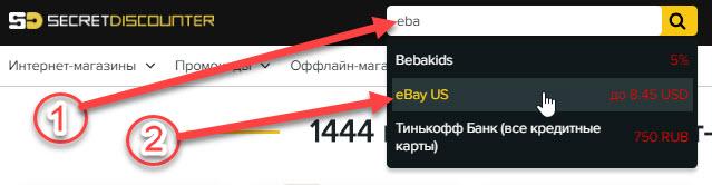 Поиск Ebay в Secret Discounter через поиск
