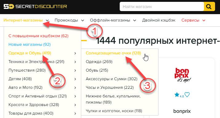 Поиск интернет магазина Ебей в Секрет Дискаунтер через каталог