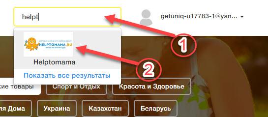 Поиск HelptoMama в Promokodi.net через поисковую строку