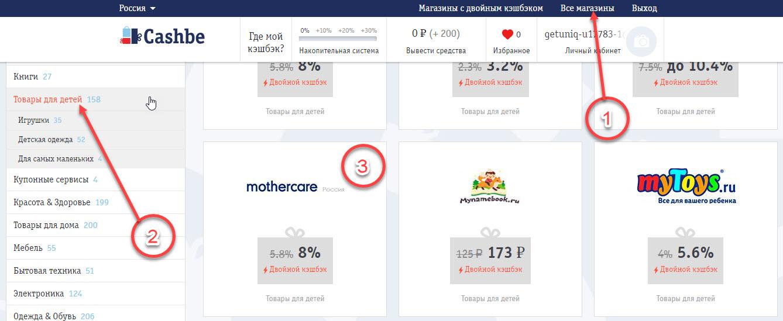 Как найти магазин Mothercare на ресурсе Casbe