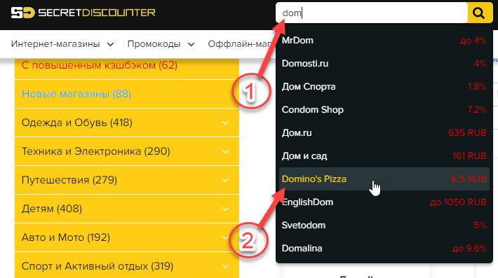 Поиск Domino's Pizza в Secret Discounter через строку поиска