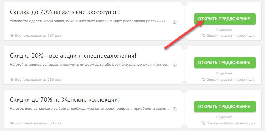 Использование акционных предложений Promokodi.net для АСОС