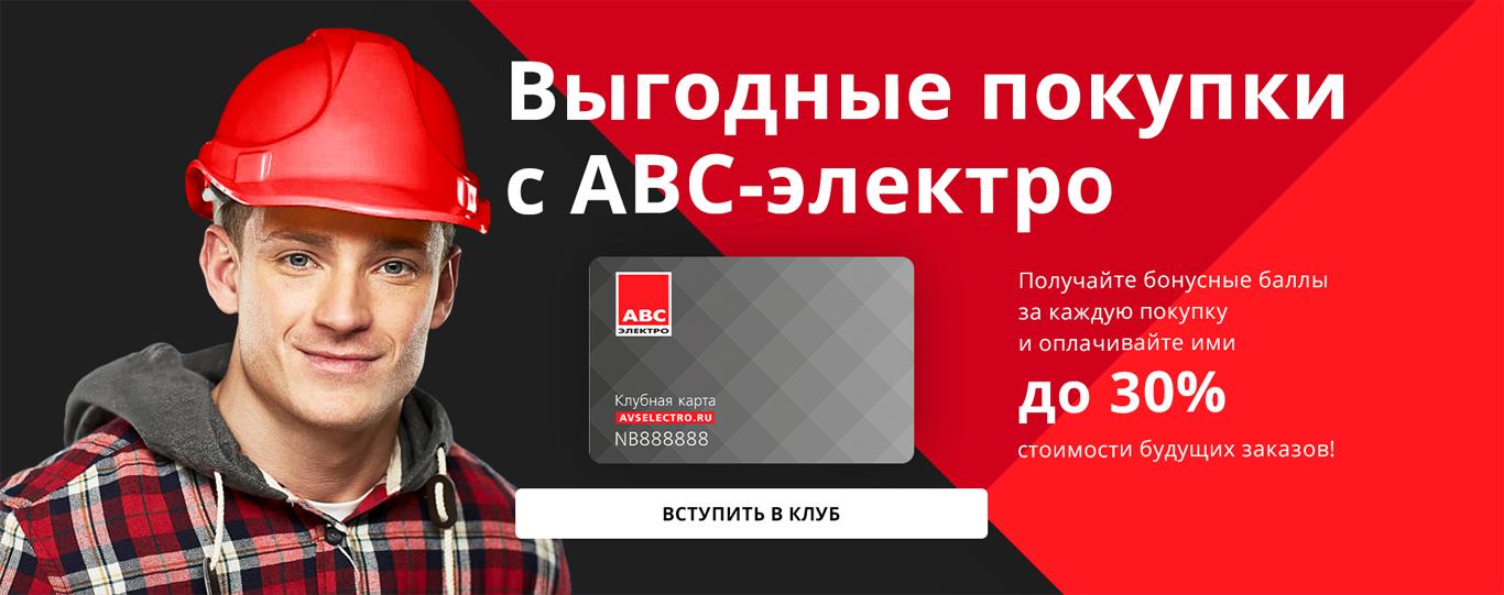 Программа лояльности от АБС Электро