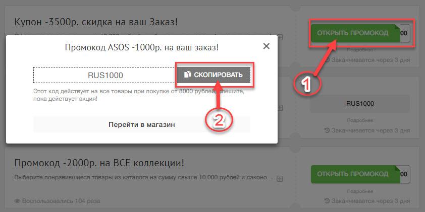Использование промокодов для АСОС от Promokodi.net