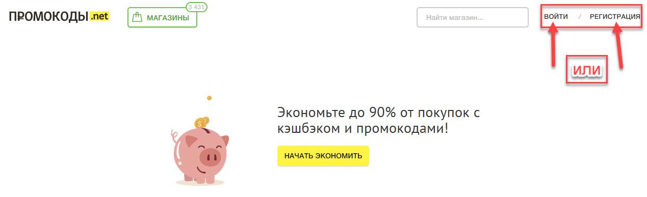 Открытие аккаунта на сайте promokodi.net