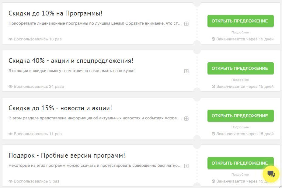 Промокоды Адоб в Promokodi.net