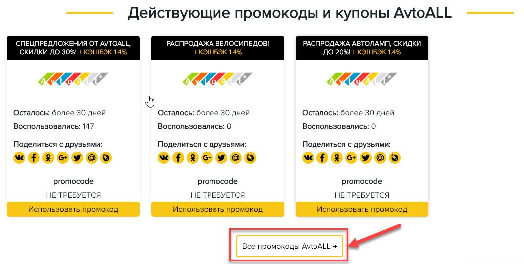 Промокоды AvtoAll