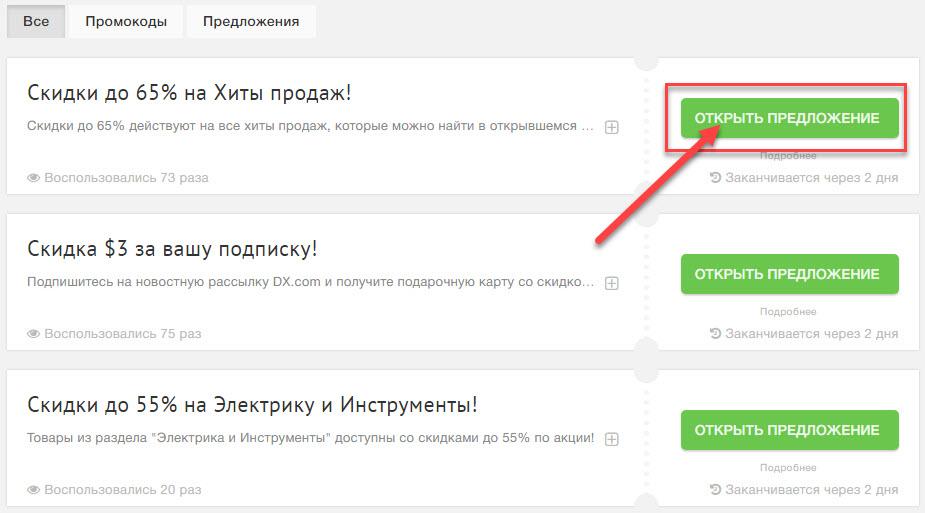 Промокоды DealExtreme в Promokodi.net