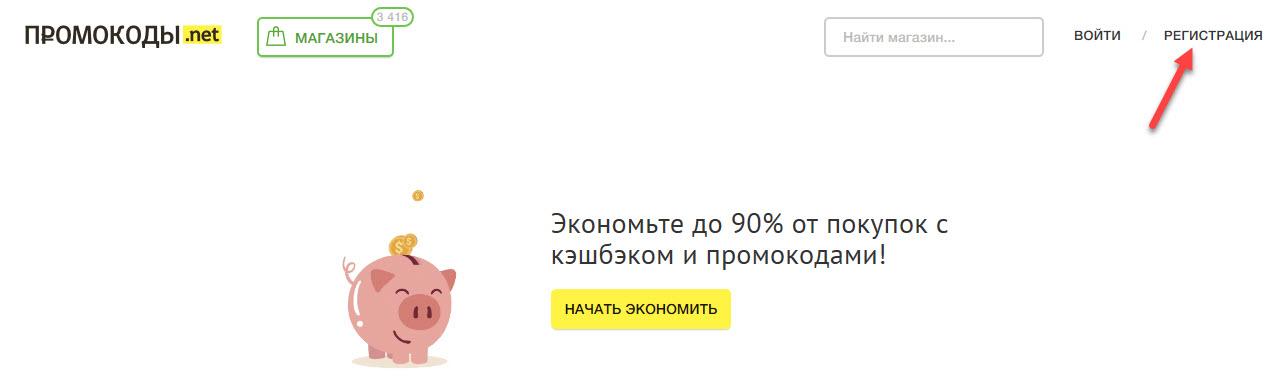 Главная страница ресурса Promokodi