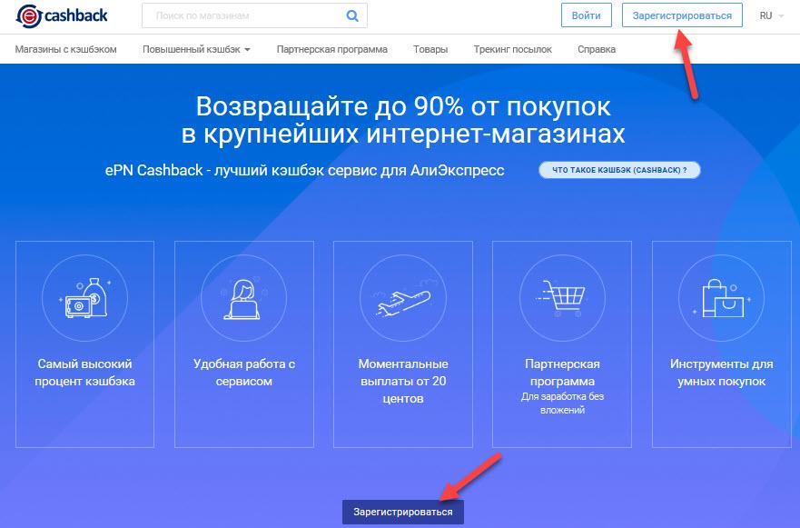 Регистрация в ePN Cashback