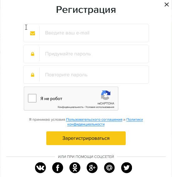 Форма регистрации в Секрет Дискаунтер