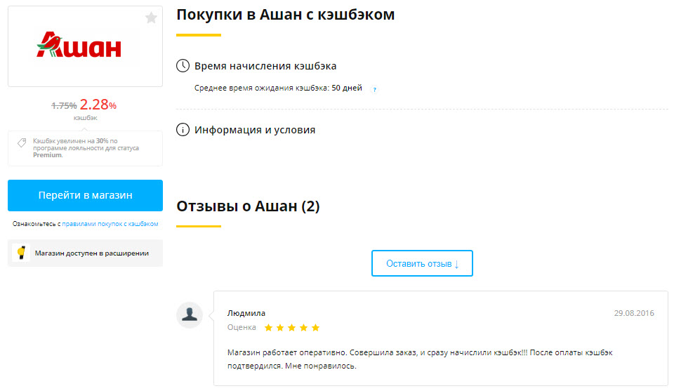 Страница с описанием программы Ашан в Летишопс