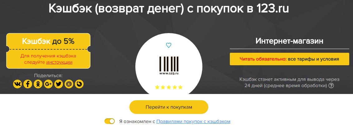 Страница с описанием партнёрской программы 123.ru в Secret Discounter