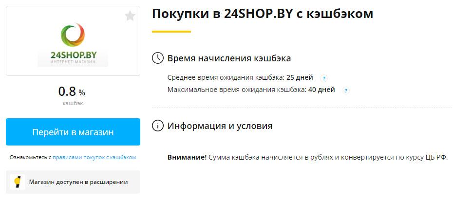 Страница партнёрской программы 24shop.by в Летишопс
