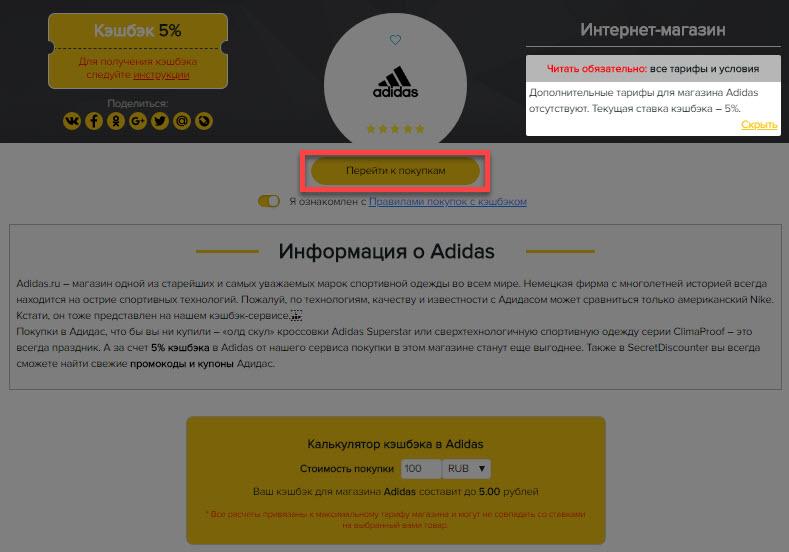 Страница партнёрской программы Adidas в Секрет Дискаунтер