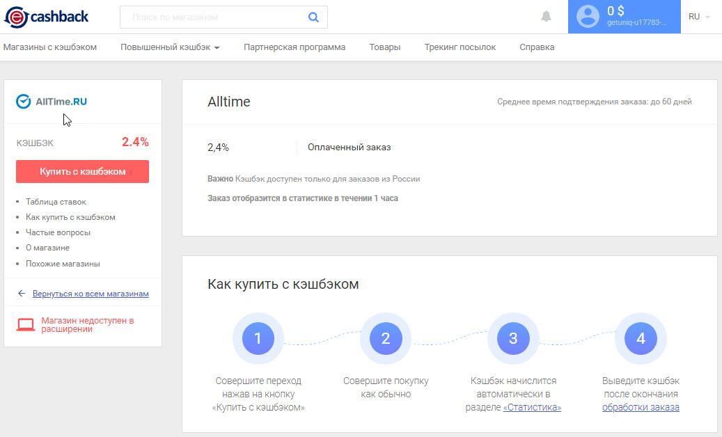 Страница AllTime в ePN Cashback