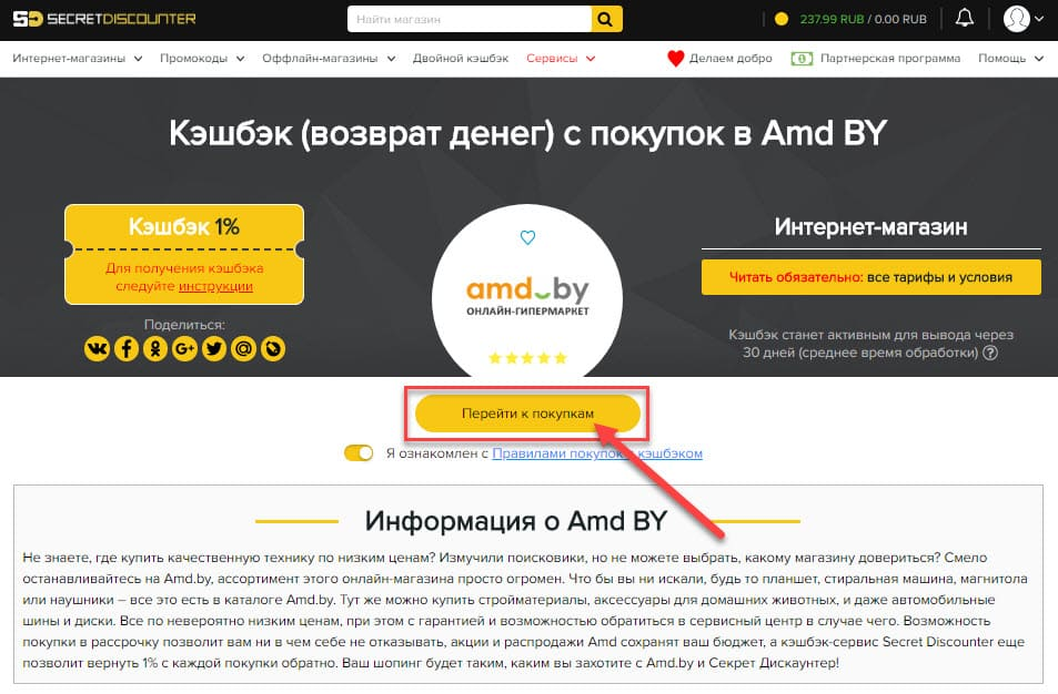 Страница онлайн-магазина AMD.by в Secret Discounter