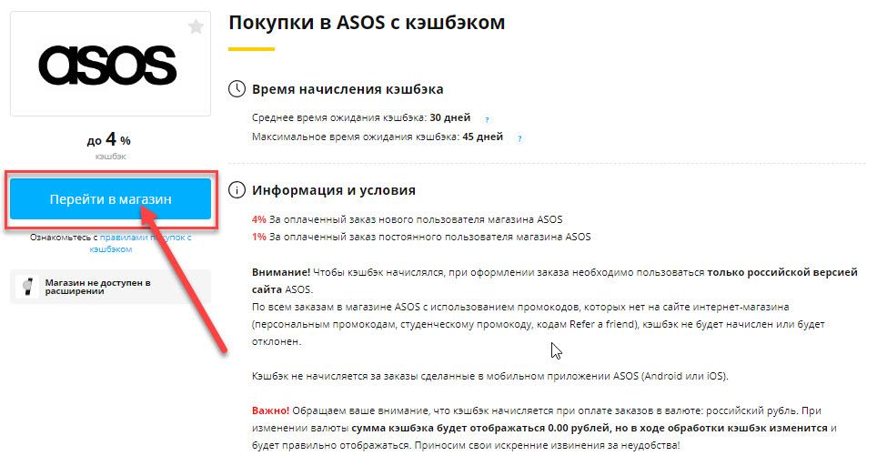 Страница магазина ASOS в LetyShops
