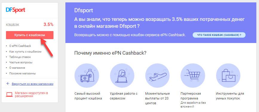 Условия получения кэшбэка DF Sport в ePN Cashback