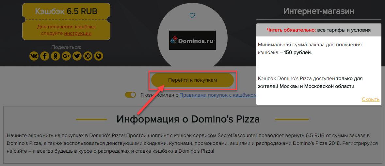Страница Доминос Пицца в Secret Discounter
