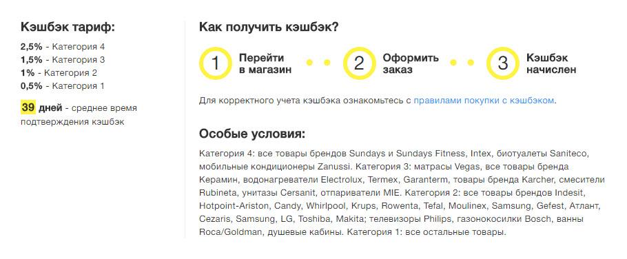 Ставки кэшбэка для гипермаркета 21Vek.by