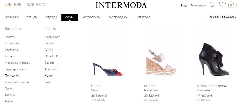 Каталог онлайн-магазина Интермода из Нижнего Новгорода