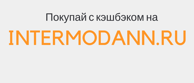 IndermodaNN - онлайн-бутик брендовой одежды и обуви