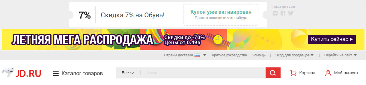 Промокод от JD.ru зачтён
