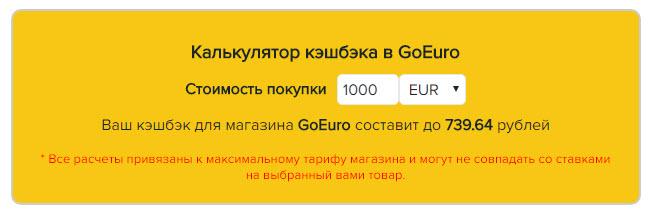 Калькулятор кэшбэка для онлайн-сервиса Go Euro