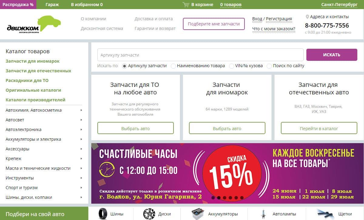 Каталог интернет-магазина Движком