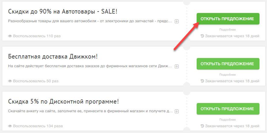Использование промокода Движком от сайта Promokodi.net