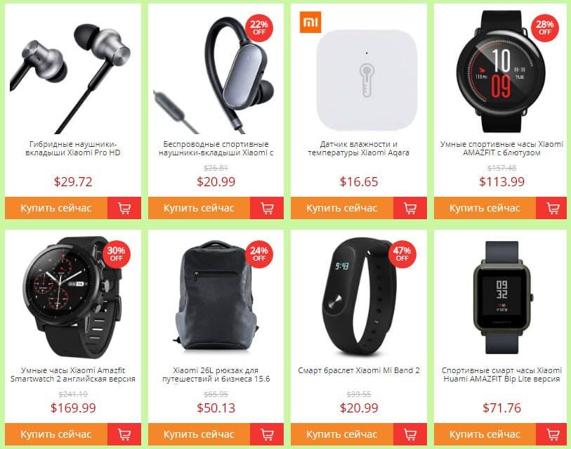 Акция со скидками на товары Xiaomi в GearBest
