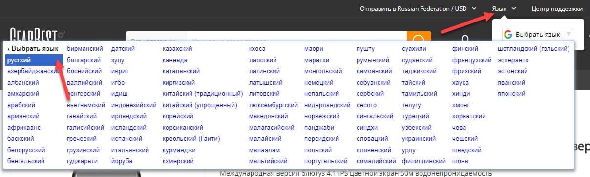 Переключение интернет магазина GearBest на русский интерфейс