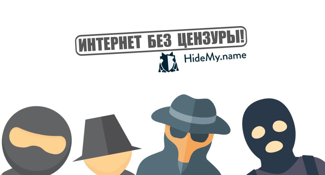 HideMyName - VPN для скрытой работы в интернете и обхода блокировок