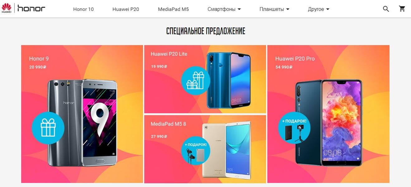 Главная страница онлайн-магазина Huawei