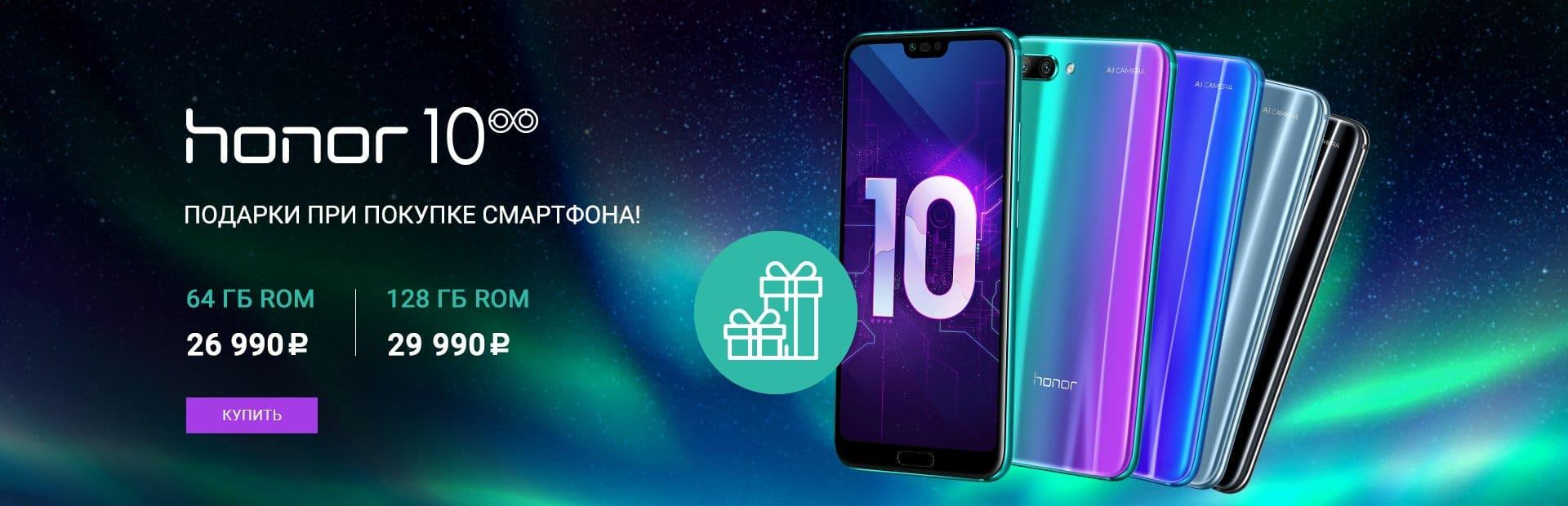 Подарки за покупки смартфонов и планшетов в Shop Huawei